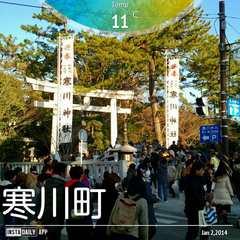 2014ー01ー02_寒川神社参拝 (5).jpg