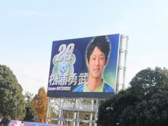 29_松浦.jpg
