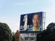 2_田村雄三.jpg