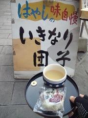 いきなり団子.jpg