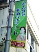 がんばれ湘南ベルマーレ.JPG