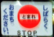 しばらくおまちください!!.jpg