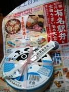 ふく寿司Get.JPG