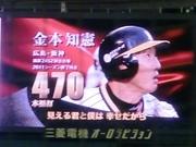 アニキ2011年まで通算470本塁打.jpg