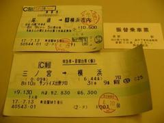 サンライズ乗車券.jpg