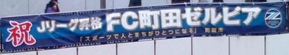 ゼルビアJリーグ入会.jpg