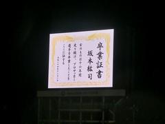 坂本紘司卒業証書.jpg