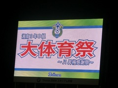 大体育祭 (2).jpg