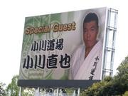 小川直也20110430_559.jpg