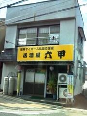 居酒屋六甲(平塚).jpg