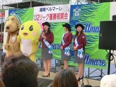 平塚市の謎のゆるキャラとミス七夕 (1-1).jpg