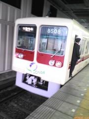 新京成.JPG