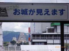 新幹線姫路駅から姫路城.jpg