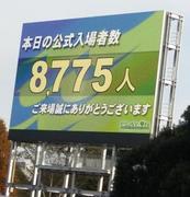 本日の入場者数8775人.jpg