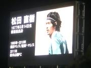 松田直樹追悼.jpg