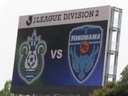 湘南 横浜FC20110430_547.jpg