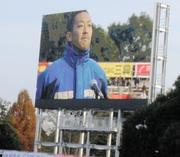 田村雄三選手会長あいさつ.jpg