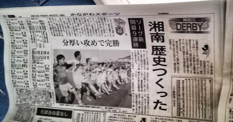 神奈川新聞2014-04-27.jpg