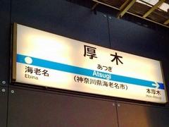 神奈川県海老名市厚木駅.jpg
