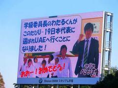 航くんがU−19日本代表に.jpg
