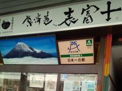 表富士1.jpg