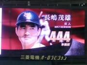 長嶋444HR.jpg