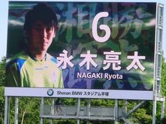6 永木亮太.jpg