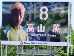 8 高山薫.jpg