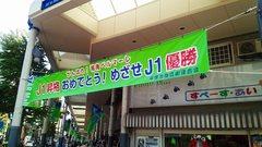 J1昇格おめでとう めざせJ1優勝.jpg