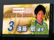 Man Of The MATCH遠藤航.jpg
